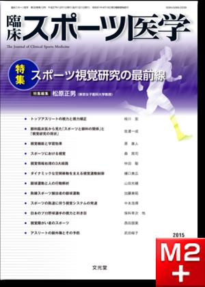 臨床スポーツ医学 2015年12月号(32巻12号)スポーツ視覚研究の最前線