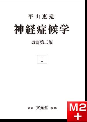 神経症候学 改訂第二版 Ⅰ