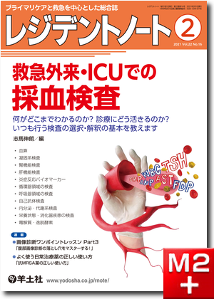 レジデントノート2021年2月 Vol.22 No.16 救急外来・ICUでの採血検査~何がどこまでわかるのか?診療にどう活きるのか?いつも行う検査の選択・解釈の基本を教えます