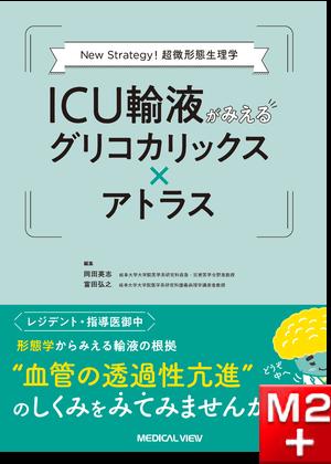 New Strategy! 超微形態生理学 ICU輸液がみえるグリコカリックス × アトラス