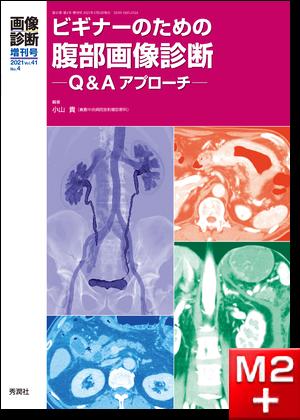 画像診断 2021年増刊号(Vol.41 No.4)ビギナーのための腹部画像診断ーQ&Aアプローチ ー