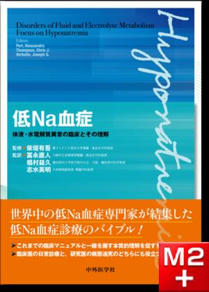 低Na血症―体液・水電解質異常の臨床とその理解