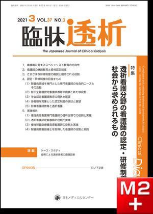 臨牀透析 2021 Vol.37 No.3 透析看護分野の看護師の認定・研修制度と社会から求められるもの