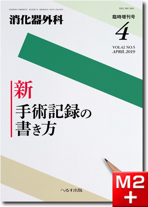 消化器外科 2019年4月臨時増刊号 新 手術記録の書き方