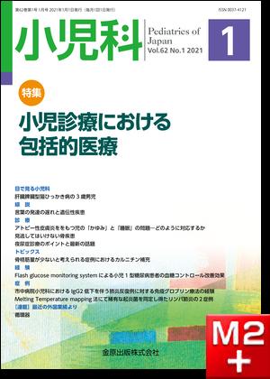 小児科 2021年1月号 62巻1号 特集 小児診療における包括的医療【電子版】