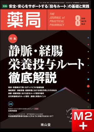 薬局 2019年8月 Vol.70 No.9 静脈・経腸栄養投与ルート徹底解説