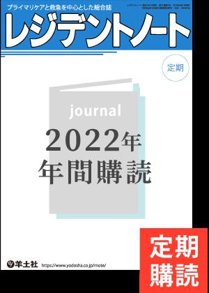 「レジデントノート」月刊誌 2022年定期購読(2022年1月号~2022年12月号)