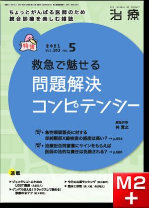 治療 2021年5月 Vol.103 No.5 救急で魅せる 問題解決コンピテンシー