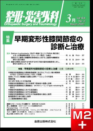 整形・災害外科 2021年3月号 64巻3号 特集 早期変形性膝関節症の診断と治療【電子版】
