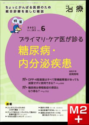 治療 2021年6月 Vol.103 No.6 プライマリ・ケア医が診る 糖尿病・内分泌疾患