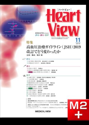 Heart View 2019年11月号 Vol.23 No.11 高血圧治療ガイドライン(JSH)2019 改訂でどう変わったか