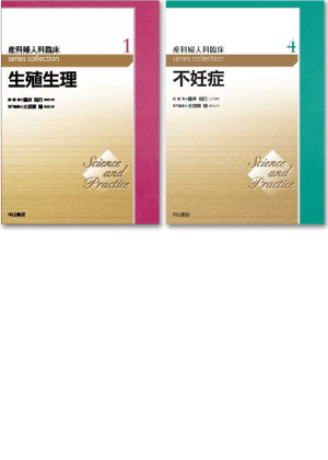 <Science and Practice 産科婦人科臨床シリーズ ><産科婦人科ベストセレクション> Aセット(不妊症領域)(合計2冊)