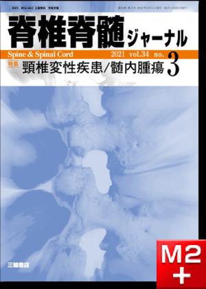 脊椎脊髄ジャーナル34巻3号 頸椎変性疾患/髄内腫瘍