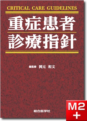 CRITICAL CARE GUIDELINES 重症患者 診療指針