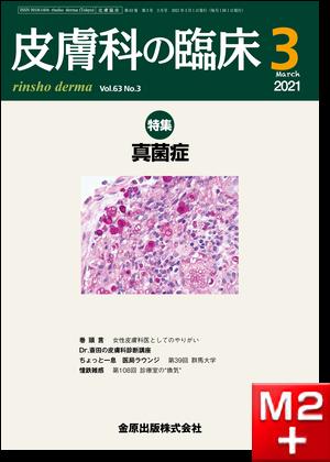 皮膚科の臨床 2021年3月号 63巻3号 特集 真菌症【電子版】