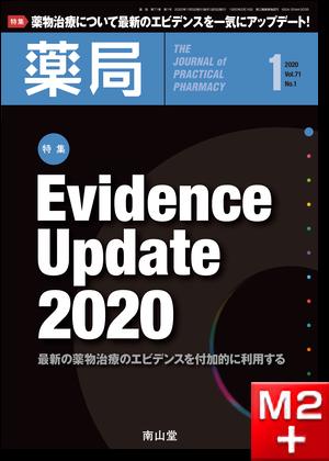 薬局 2020年1月 Vol.71 No.1 Evidence Update 2020~最新の薬物治療のエビデンスを付加的に利用する