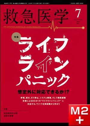 救急医学 2020年7月号 第44巻第8号  ライフラインパニック~想定外に対応できるか!?