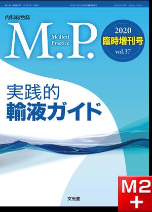 Medical Practice  2020年臨時増刊号(37巻) 実践的輸液ガイド