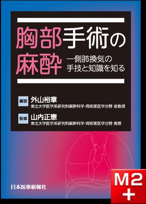 胸部手術の麻酔 一側肺換気の手技と知識を知る