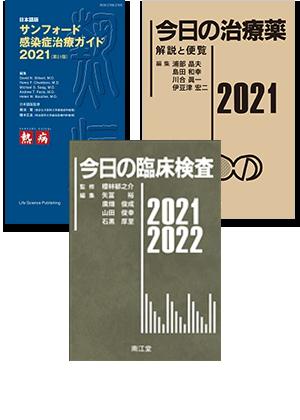 [202107] 臨床現場で役立つセット-1