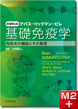 アバス-リックマン-ピレ 基礎免疫学原著第6版