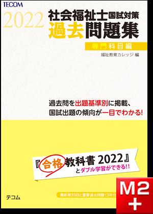 社会福祉士国試対策過去問題集 2022 専門科目編