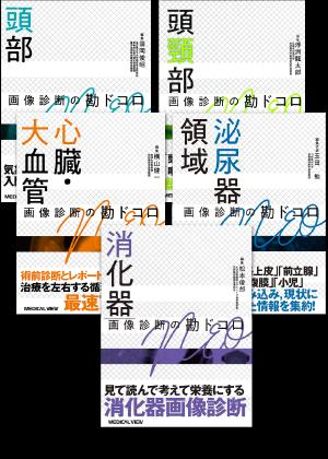 〈勘ドコロNEO〉5冊セット