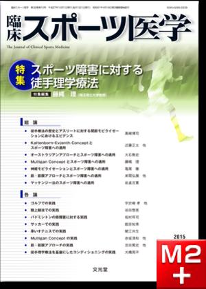 臨床スポーツ医学 2015年10月号(32巻10号)スポーツ障害に対する徒手理学療法