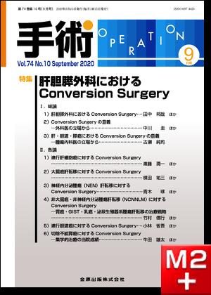 手術 2020年9月号 74巻10号 特集 肝胆膵外科におけるConversion Surgery【電子版】