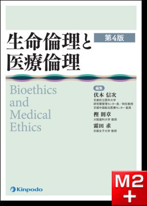 生命倫理と医療倫理 第4版