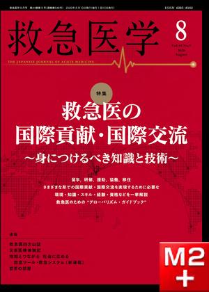 救急医学 2020年8月号 第44巻第9号  救急医の国際貢献・国際交流 身につけるべき知識と技術