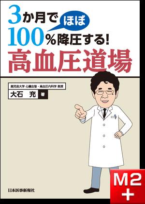 3か月でほぼ100%降圧する! 高血圧道場