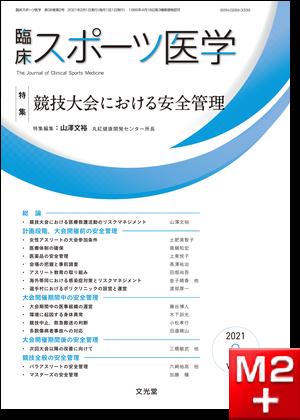 臨床スポーツ医学 2021年2月号(38巻2号)競技大会における安全管理