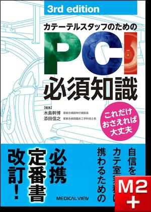 カテーテルスタッフのためのPCI必須知識(3rd edition)