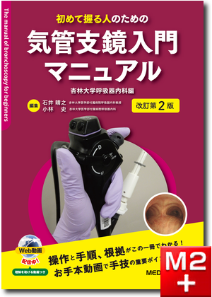 初めて握る人のための 気管支鏡入門マニュアル改訂第2版