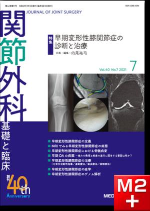 関節外科 2021年7月号 Vol.40 No.7 早期変形性膝関節症の診断と治療