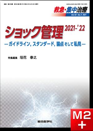 救急・集中治療(33巻3号) ショック管理2021-'22