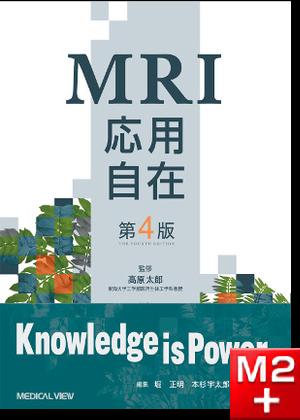 MRI応用自在 第4版