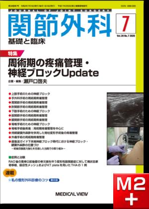 関節外科 2020年7月号 Vol.39 No.7 周術期の疼痛管理・神経ブロック Update