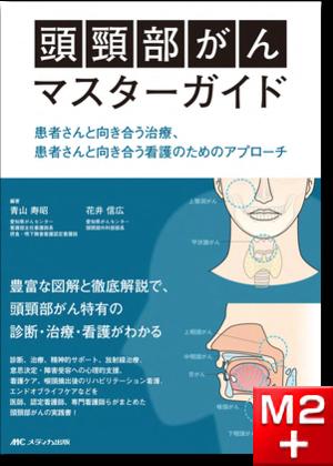 頭頸部がんマスターガイド~患者さんと向き合う治療、患者さんと向き合う看護のためのアプローチ