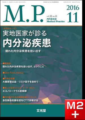 Medical Practice 2016年 11月号(33巻11号)実地医家が診る内分泌疾患~隠れた内分泌疾患を拾い出す