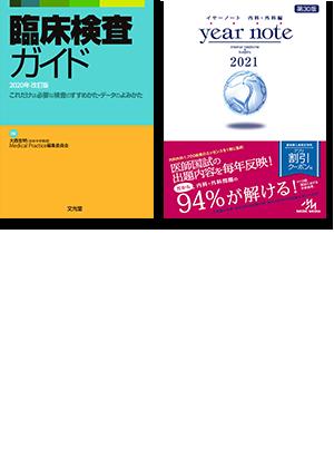 [202010] 新製品-臨床検査ガイド・イヤーノートセット