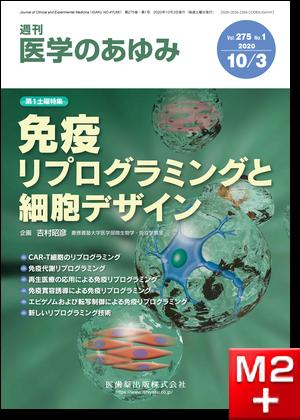 医学のあゆみ275巻1号 免疫リプログラミングと細胞デザイン