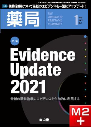 薬局 2021年1月 Vol.72 No.1 Evidence Update 2021 最新の薬物治療のエビデンスを付加的に利用する