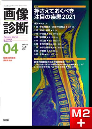 画像診断 2021年4月号(Vol.41 No.5)押さえておくべき注目の疾患2021
