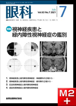 眼科 2021年7月号 63巻7号 特集 視神経疾患と緑内障性視神経症の鑑別 【電子版】