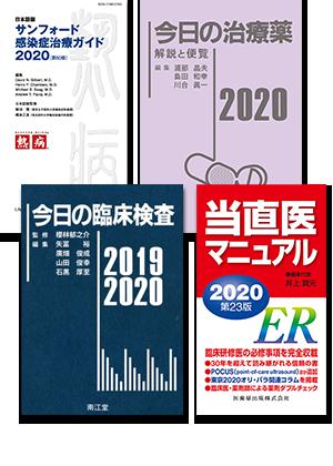 [202008] 臨床現場で役立つセット-1