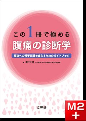この1冊で極める腹痛の診断学~腹痛への苦手意識を減らすためのガイドブック