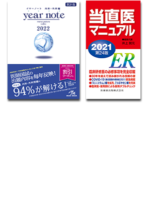 [202105] イヤーノート・当直医セット