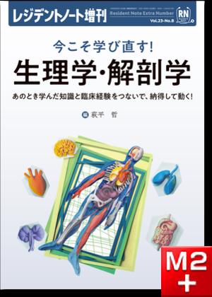 レジデントノート増刊 Vol.23 No.8 今こそ学び直す!生理学・解剖学~あのとき学んだ知識と臨床経験をつないで、納得して動く!